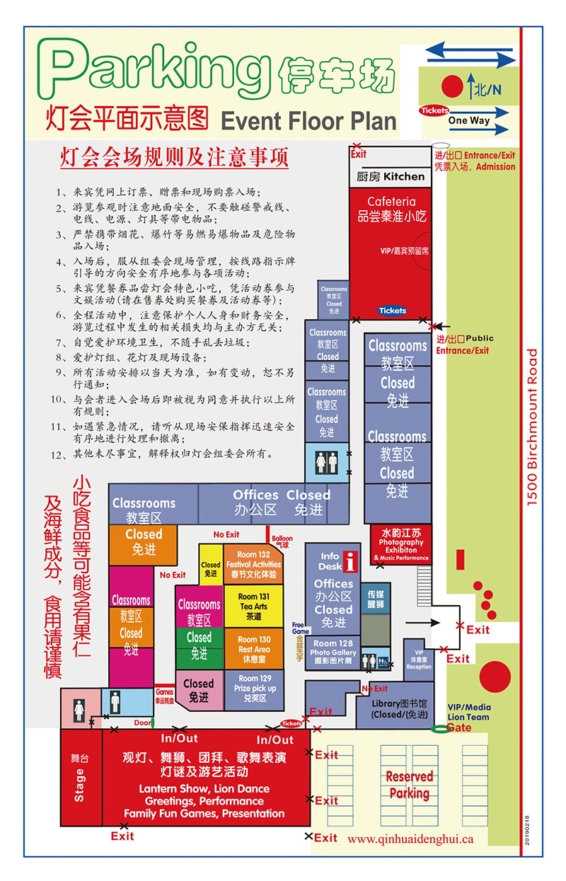 Event Policy_CN and Floor Plan