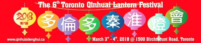 Toronto Qinhuai Lantern Festival