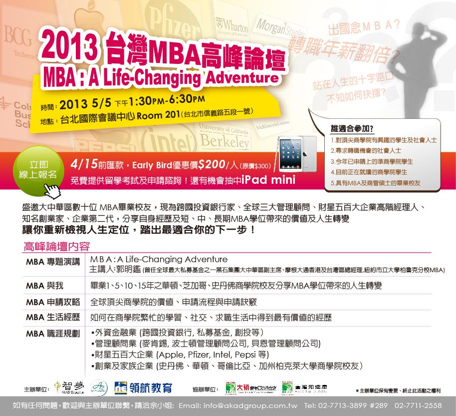 2013 Taiwan MBA Forum EDM