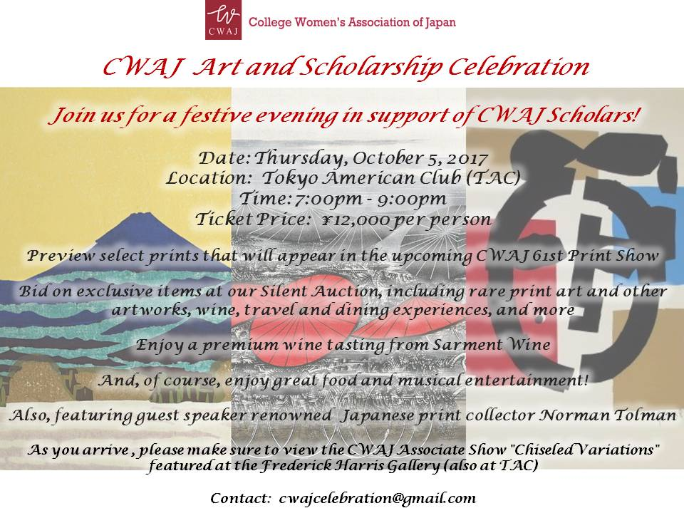 Art and Scholarship Celebration Event Flyer