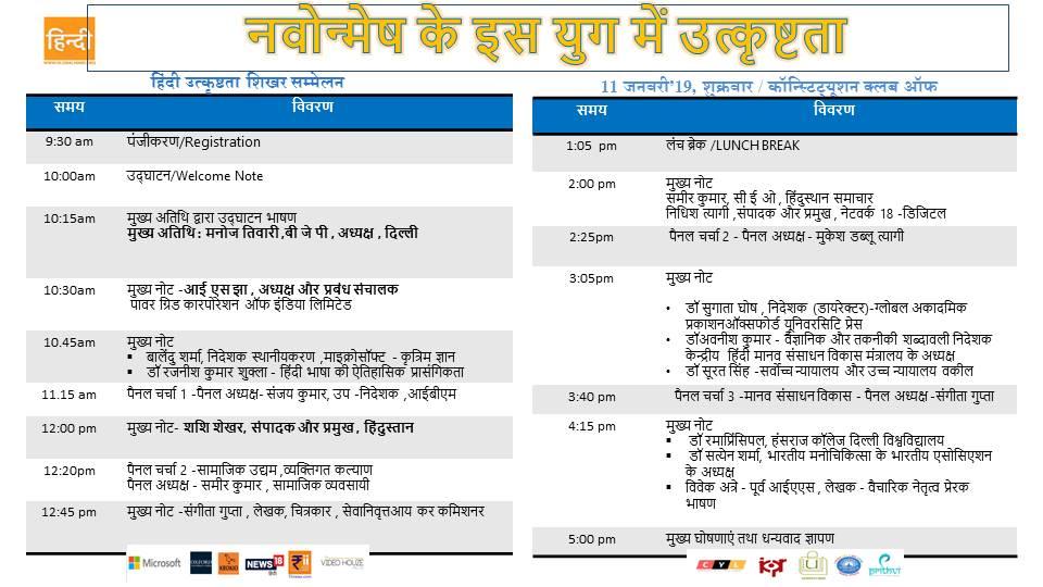 Hindi Excellence Agenda