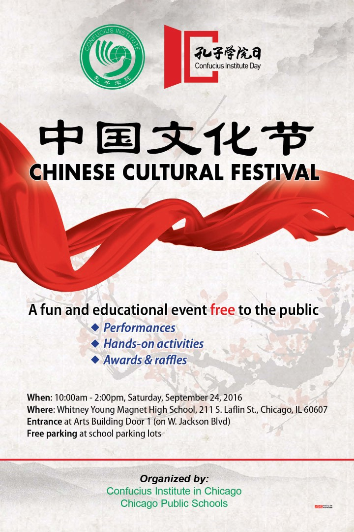 Chicago Chinese Cultural Festival 2016