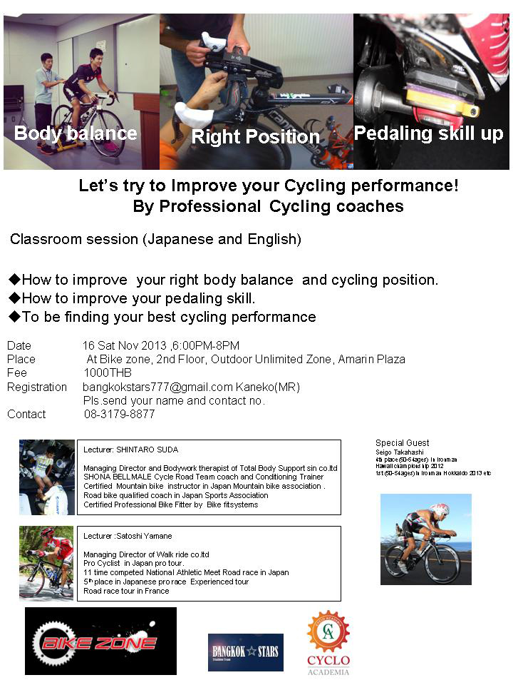 Japan Cycling Seminar Poster