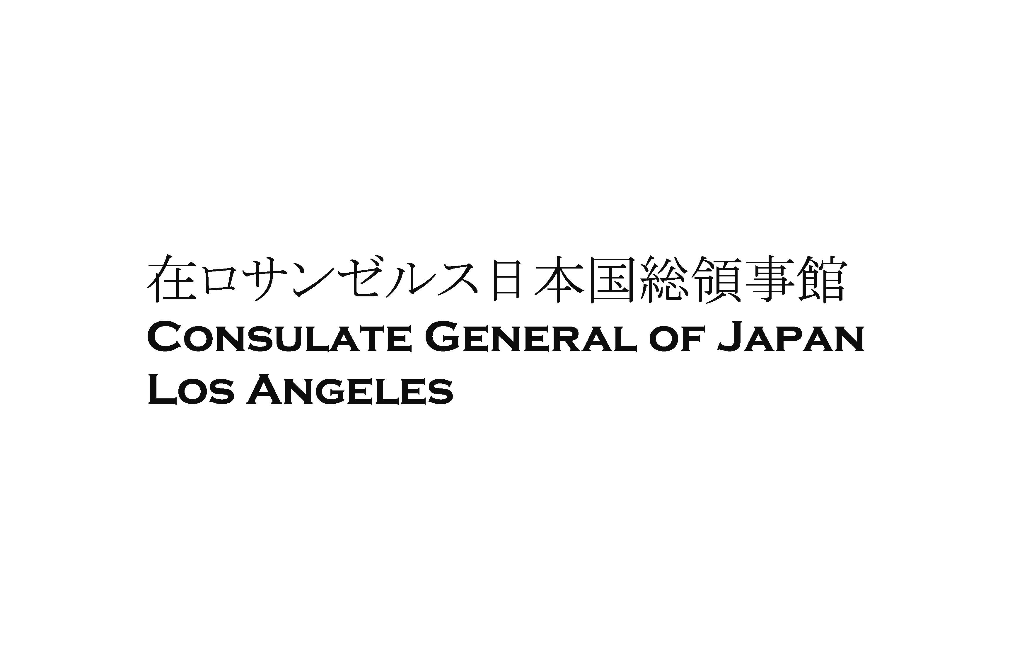 Consulate of Japan in Los Angeles Logo