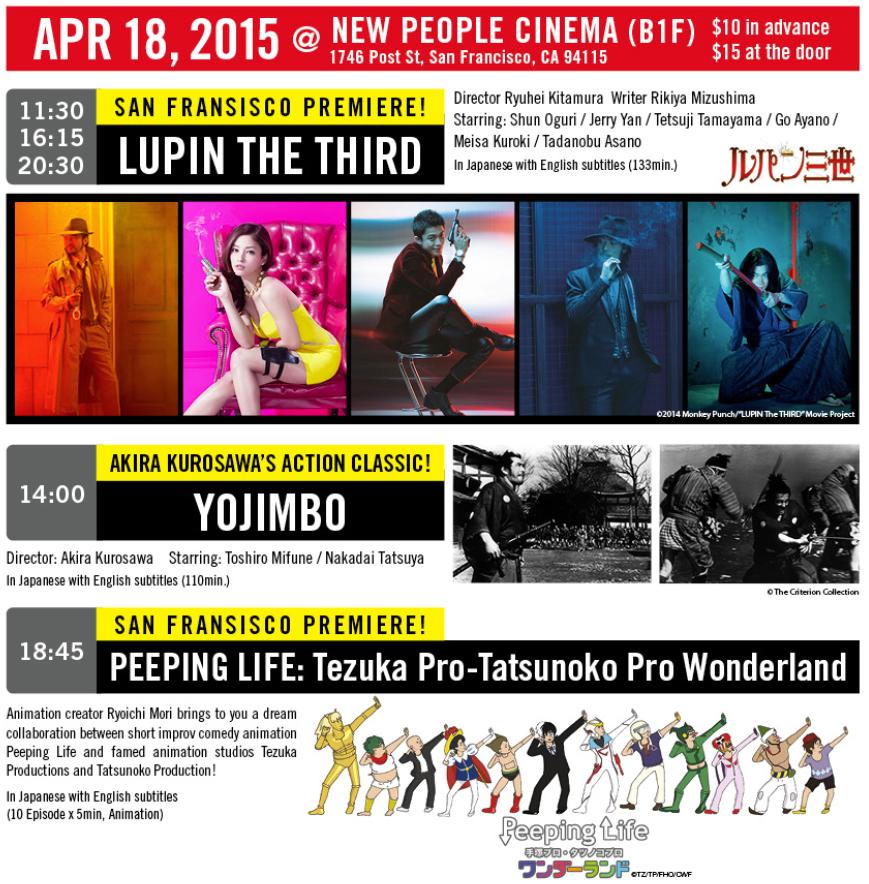 Special Screenings @ New People Cinema
