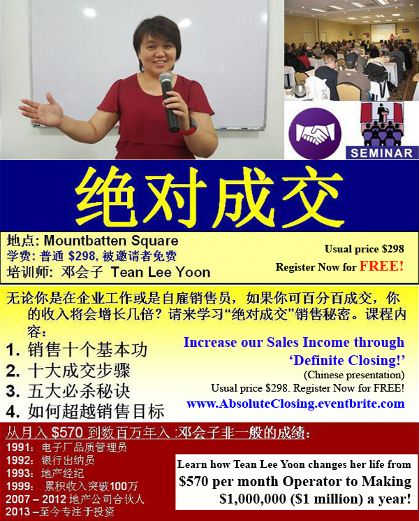 Definite Closing 绝对成交 Sales Training. FREE if Register Now!