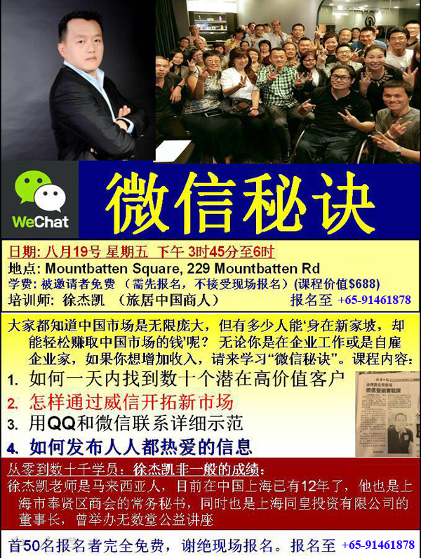 The Secret on Opening China Market Using Wechat FREE Workshop
