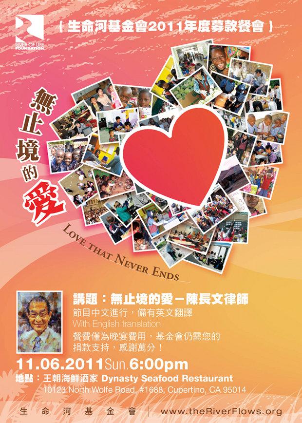 生命河基金會2011年度募款餐會