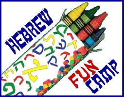 Hebrew Fun Camp 2013