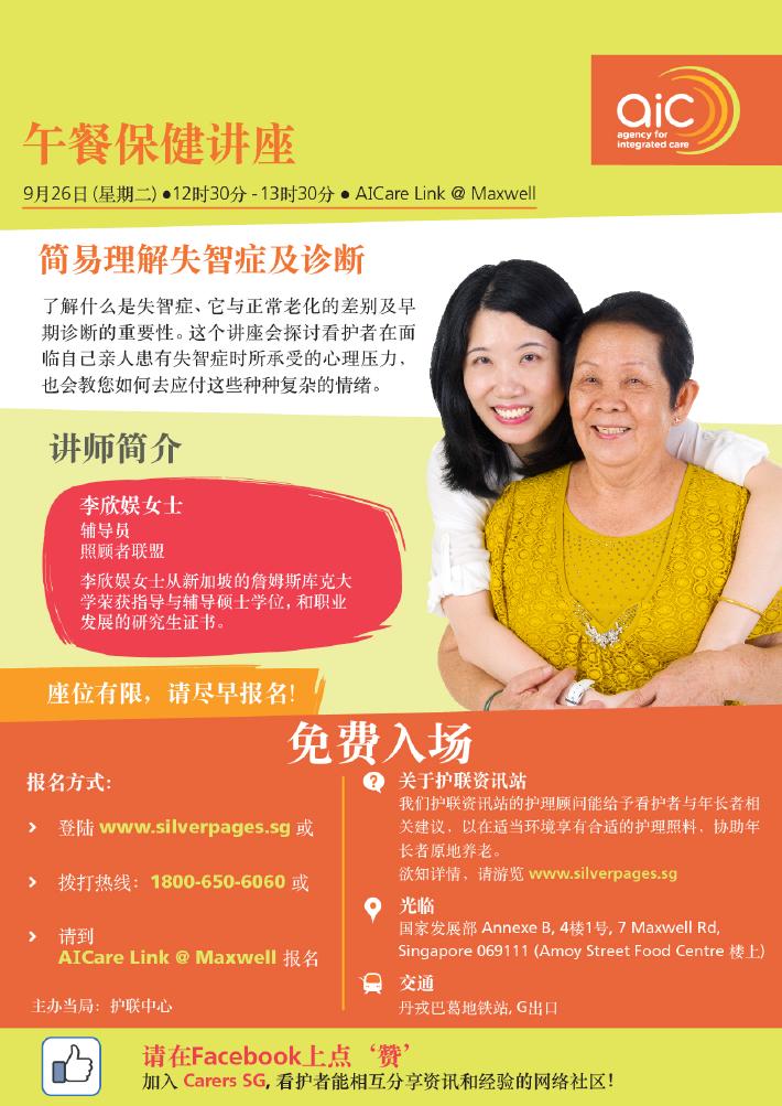 26Sept17_Dementia Mandarin