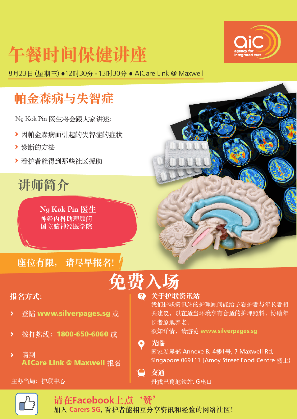 parkinson chinese