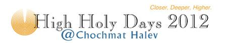 Chochmat HaLev High Holy Days 2012 / 5773