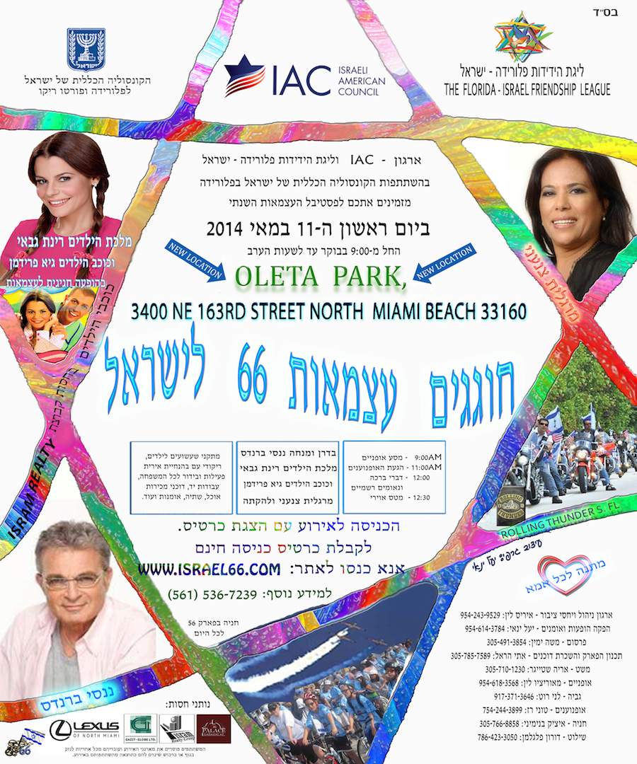 South Florida's 66th Israeli Independence Day main event, organized by IAC Florida and The Florida-Israel Friendship League