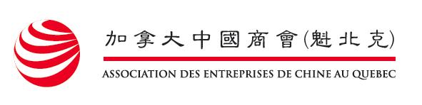 CCCC (QC) Logo
