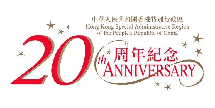 Hong Kong Special Administrative Region 20th Anniversary Logo
