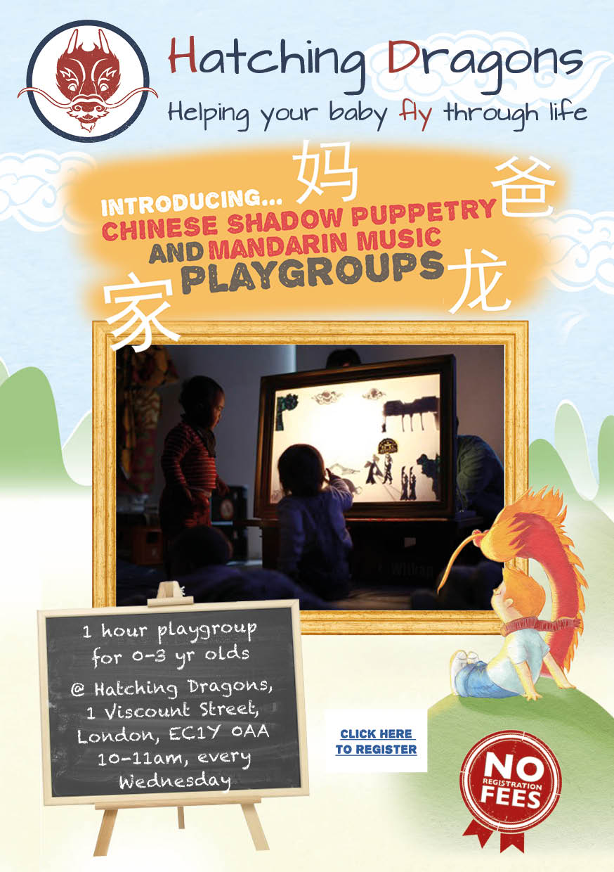 Mandarin Music & Shadow Puppetry Flyer Front Page