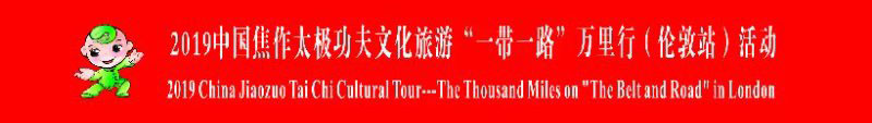 Banner for Belt and Road Tour