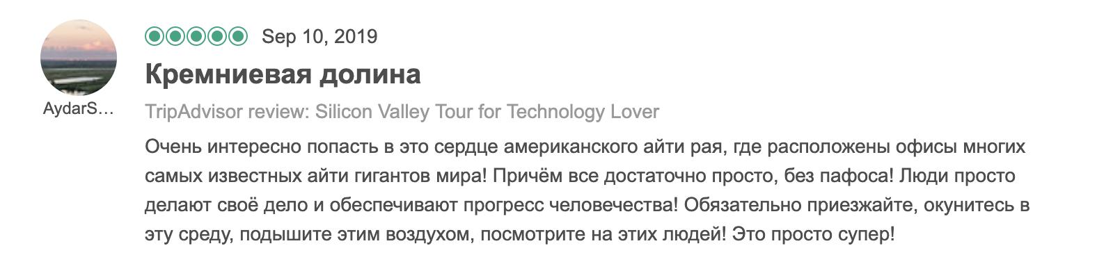 One day Silicon Valley Tour 2