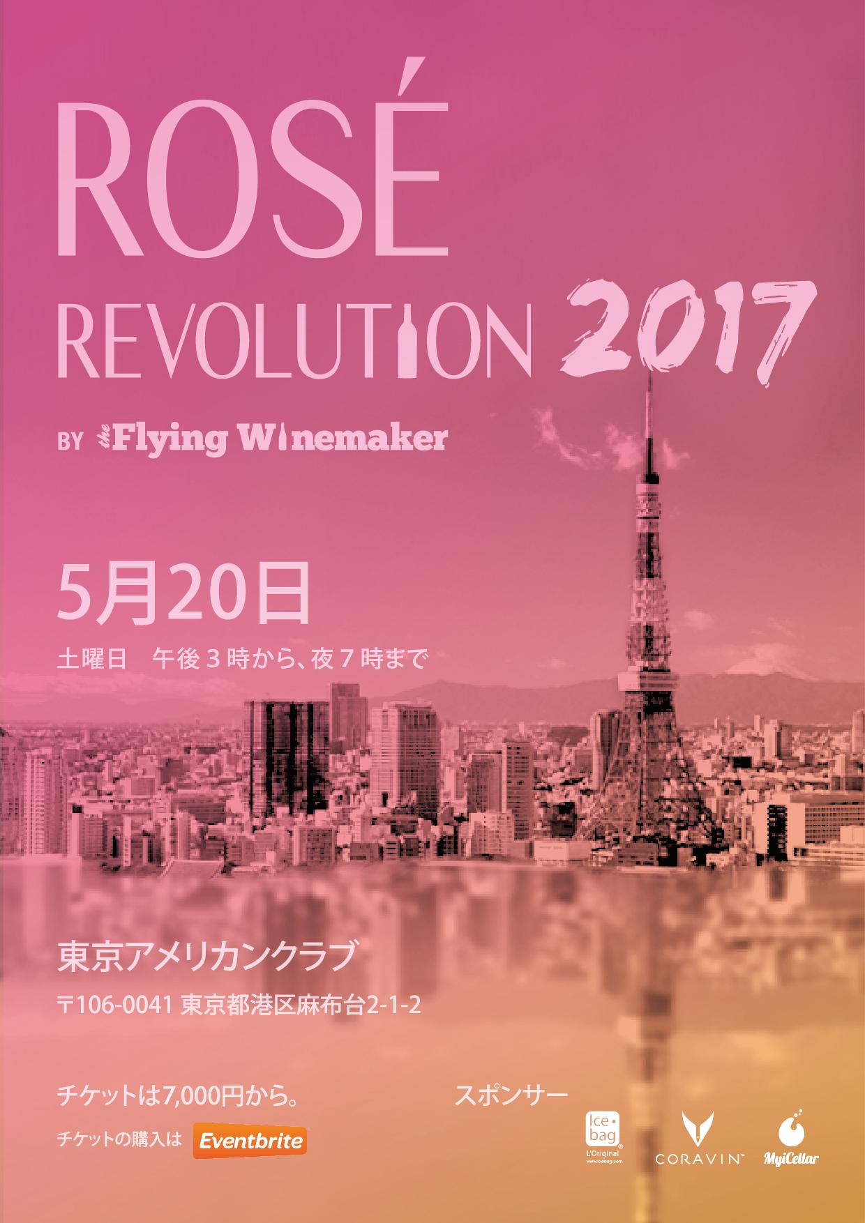 Rose Revolution 2017 Tokyo