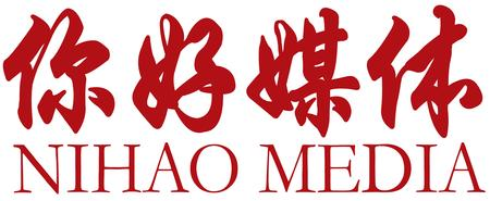 Fendi  携手Nihao Media 倾情奉献中国春节特别庆祝活动