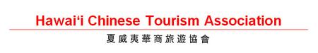 HCTA Chinese New Year Celebration   Tourism & Feng Shui