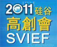 2011硅谷高創會高端人才招聘展會  2011 SVIEF Professionals Career Expo