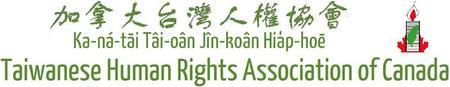 Working for Taiwan and Human Rights 維護人權  !  講出台灣