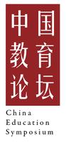 2012 China Education Symposium Annual Summit at...