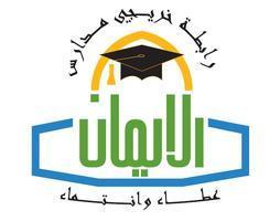 إفطار مدارس الإيمان ورابطة خريجي مدارس الإيمان