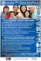 親子教學論壇及茶敘   Parents and Family Teaching Forum