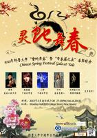 2013 Spring Festival Gala at Yale