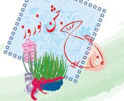 NOWRUZ Celebration - 1392 جشن نوروز
