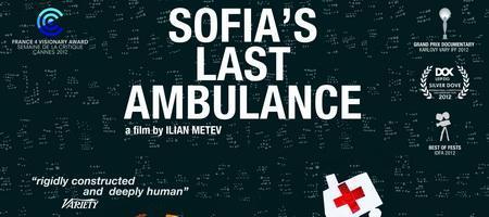 Последната линейка на София