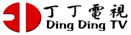 Friends of DingDing Feb. Business Mixer