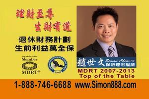 Fremont Medicare SEP Seminar - in Chinese
