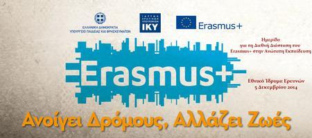 Ημερίδα για τη Διεθνή Διάσταση του Erasmus+ στον Τομέα...