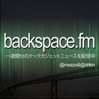 backspace.fm みんなでワイワイ新年会 2015
