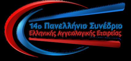 14o Πανελλήνιο Συνέδριο Ελληνικής Αγγειολογικής...