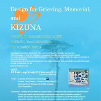 Symposium - Design for Grieving, Memorial, and KIZUNA