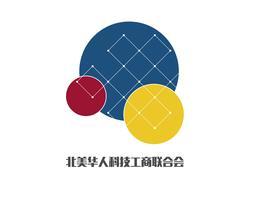 广阔天地,放眼世界-北美华人科技工商联合会全球寻求合作