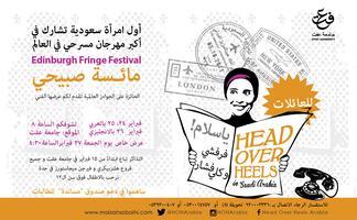 Head Over Heels in Saudi Arabia