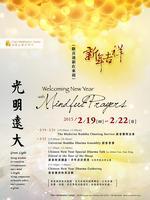 DDYP Feb Gathering - Chan Meditation Center Chinese...