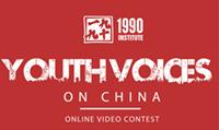 Youth Voices on China | GALA SCREENING & AWARDS