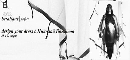 workshops @ beta: Design your dress с Николай Божилов