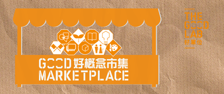 Good Lab「好概念市集」| Good Marketplace