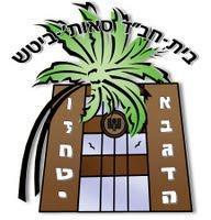 """-  ליל הסדר ה' תשע""""ג  -  Passover Seder 5773  -  -..."""