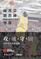 總教練陳兆榮 -『攻・破・守・固』 Basketball Clinic