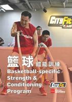 籃球專項體能訓練 (個人報名 (8 pax group class), Sunday 1630-1730)