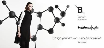 workshops @ beta: Design your dress с Николай Божилов...