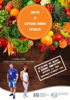 Диети и здравословно хранене